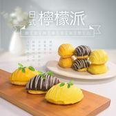 【大口市集】冰心巧克力檸檬派20顆(450g/10顆/盒)