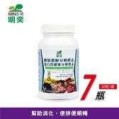 【明奕】脂肪澱粉分解酵素+蛋白質纖維分解酵素(30粒/瓶)-7瓶-幫助消化 使排便順暢 台灣公司貨