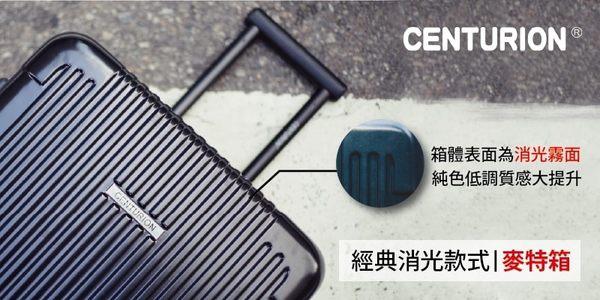 【CENTURION百夫長】消光拉鍊款29吋U_M_LR賴比瑞亞消光桃紅麥特箱(霧面)
