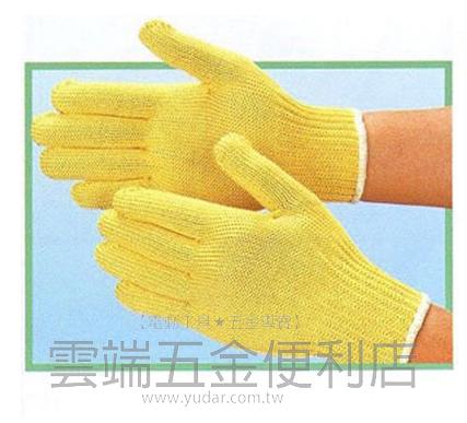 *雲端五金便利店* 日本 ARMID 耐切割手套 難燃耐熱手套 無塵室手套 精密作業手套
