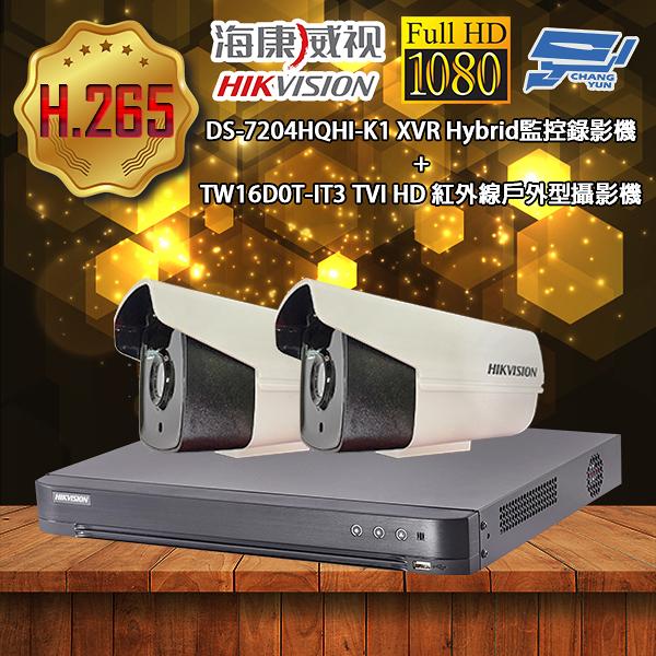 海康威視 優惠套餐DS-7204HQHI-K1 500萬畫素 監視主機+TW16D0T-IT3戶外型攝影機*2 不含安裝