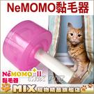 ◆MIX米克斯◆NeMOMO.第二代黏毛...