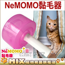 ◆MIX米克斯◆NeMOMO.第二代黏毛毛黏毛器,省時、省力、又省錢!不管黏什麼,用膠帶就是好黏