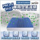 【愛車族購物網】日本 idea-auto PM2.5車用空調濾網 (MITSUBISHI三菱) 冷氣濾網