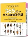 365天的基本款時尚穿搭:1天1套全圖解!日本頂尖部落客教你只用UNIQLO,穿
