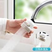 水龍頭增壓花灑家用自來水防濺過濾嘴廚房濾水器噴頭過濾器節水器【 出貨】