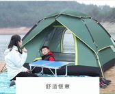 戶外野營帳篷3-4人加厚防雨 2雙人家庭露營全自動二室一廳igo『新佰數位屋』