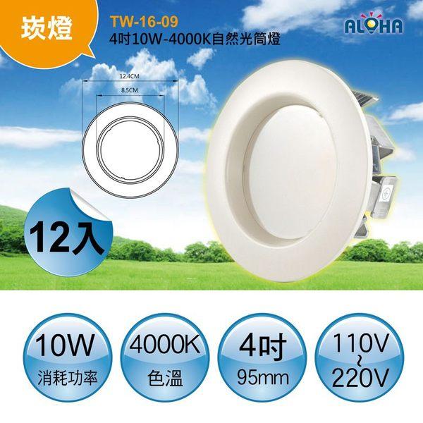 LED崁燈 裝潢 4吋 崁燈12入 10W 4000K自然光筒燈(TW-16-09)