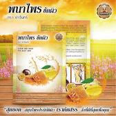 泰國 蜂蜜肌膚保養泥膜 去角質霜 30g【櫻桃飾品】 【23522】