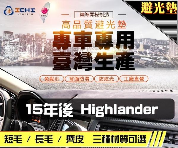 【麂皮】15年後 Highlander 避光墊 / 台灣製、工廠直營 / highlander避光墊 highlander 避光墊 highlander 麂皮