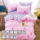 雙人加大床包兩用被四件組【仙人掌、加厚鋪棉床包】絲絨棉感、床包式、柔順觸感