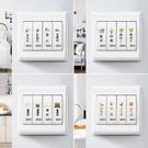 2個裝 家用標識標示標簽指示貼字墻壁插座燈開關貼紙裝飾【極簡生活】