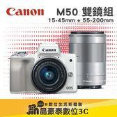 【限量現貨】Canon EOS M50 15-45mm+55-200mm 雙鏡組 迷你 微單眼 公司貨 高雄 晶豪泰