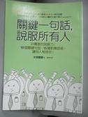 【書寶二手書T4/溝通_NRD】關鍵一句話說服所有人_太田隆樹