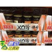 [COSCO代購] SHI WEI GUAN XO SAUCE 十味觀XO醬 每罐350公克 _C79131