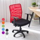 電腦椅 辦公椅 書桌椅 凱堡 kolento T型扶手 透氣網背電腦網椅(8色)台灣製 一年保固 【A60192】