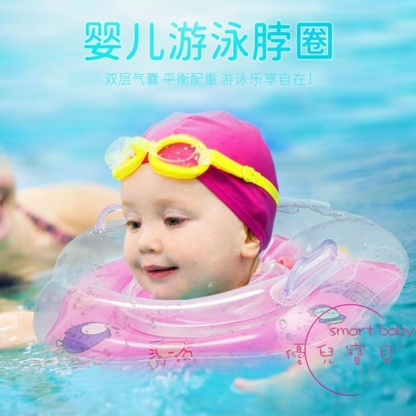 游泳圈 游泳圈脖圈新生的兒游泳圈初生脖頸圈寶寶幼兒救生可調節家用【快速出貨】