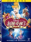 迪士尼動畫系列限期特賣 仙履奇緣 3:時間魔法 特別版 DVD (音樂影片購)