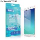 X_mart OPPO R9 5.5吋 強化0.26mm耐磨玻璃保護貼