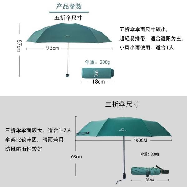 upf50 超輕口袋五折太陽傘防曬防紫外線女小巧便攜晴雨傘兩用折疊