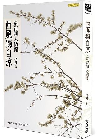 西風獨自涼:清初詞人納蘭