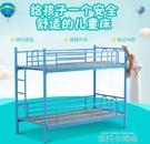 小學生午托床幼兒園雙層床兒童專用高低鋪鐵架托管班午睡上下床QM 依凡卡時尚