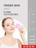 洗臉機 佳禾美洗臉儀潔面儀器電動洗面機毛孔清潔神器網紅男女專用硅膠刷 薇薇