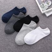 8折免運 男士襪 5雙襪子男短襪夏季薄款棉質防臭船襪淺口低幫運動襪吸汗短筒純色男襪