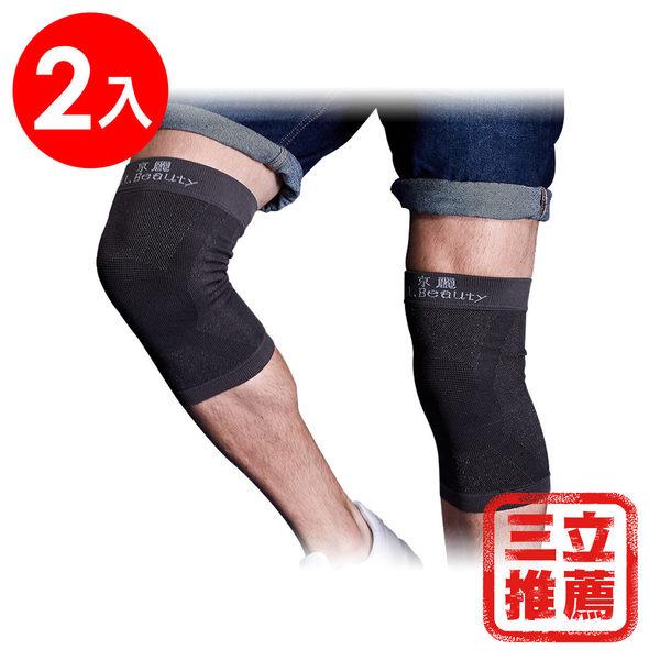 護膝 京美 能量銀纖維長效護膝(一雙/盒)-電電購