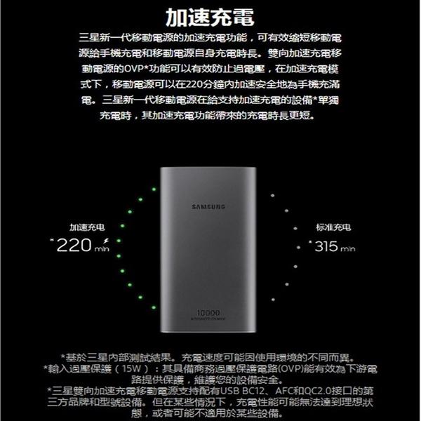 ▼SAMSUNG 10000mAh 原廠雙向閃電快充行動電源 EB-P1100C Type-C SONY XA2 Plus Ultra/XZ3/HTC Desire 12 12s/U12 Life Plus