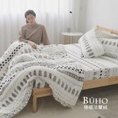 BUHO 極柔暖法蘭絨(6x7尺)標準雙人兩用被套毯-買一送一趣覓童林
