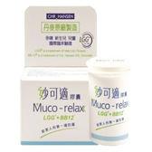 單盒裝 丹麥製造 Muco-relax LGG+BB12 妙可適膠囊 28 Caps【瑞昌藥局】012178 LGG菌
