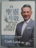 【書寶二手書T1/宗教_QJA】向聖靈致敬_凱什.盧納(Cash Luna)著; 羅君典譯