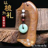 天然綠檀木梳子防靜電按摩脫髮定制刻字生日送女朋友禮品創意可愛 晴天時尚館