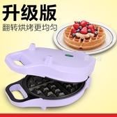 電餅鐺 美樂選電餅鐺華夫餅機鬆餅機 雙面加熱電餅鐺 蛋糕機家用全自動YTL 鹿角巷