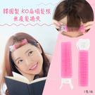 韓國製 KO扁塌髮根無痕髮捲夾
