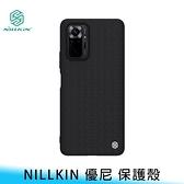【妃航】Nillkin 紅米 Note 10 Pro 優尼 耐磨/抗污 防滑/防指紋 硬殼/保護殼/手機殼 送贈品