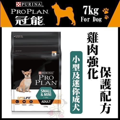*WANG*新冠能小型及迷你成犬雞肉強化保護配方7kg