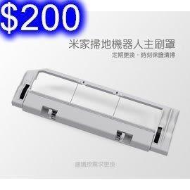 【原廠配件】米家掃地機器人原廠配件 小米自動吸塵器 主刷罩