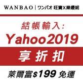 全店「滿1200折88」►「輸碼Yahoo2019享95折」
