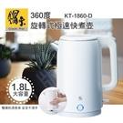 [家事達] 【鍋寶- KT-1860-D 】360度旋轉式極速快煮壺 促銷價