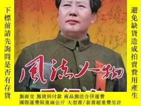 二手書博民逛書店罕見環球2003年第24期(大量內容是紀念毛澤東誕生110週年的