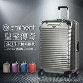 《熊熊先生》超值搶購 行李箱 28吋 旅行箱 萬國通路 超耐用 金屬鋁框款 行李箱 9Q3