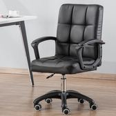 電競椅 電腦椅家用現代簡約懶人休閒書房椅子靠背辦公室會議升降轉椅座椅T