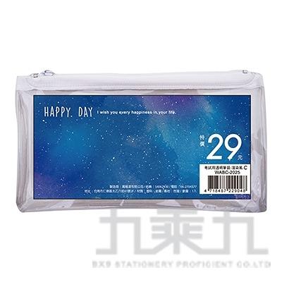 考試用透明筆袋-渲染風C  WABC-2025