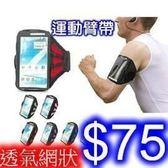 運動臂帶 通用型 5.5吋內 透氣網狀手機運動臂套 手機套 防水臂帶 運動跑步單車腳踏車手機臂帶