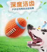 狗狗玩具發聲玩具球泰迪法斗小狗金毛大型犬磨牙耐咬幼犬寵物用品 全館八折柜惠