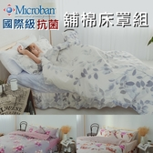 【多款任選】國際級美國抗菌技術6x6.2尺雙人加大舖棉床罩+舖棉兩用被套+枕套+抱枕五件組台灣製