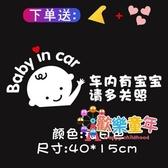 車貼 車內有寶寶車貼兒童babyincar孕婦貼保持車距創意文字上防水貼紙