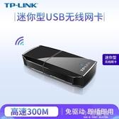 300M USB無線網卡台式機筆記本無線wifi接收器台式電腦無線網絡『小淇嚴選』